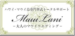 MauiLaniマウイラニ